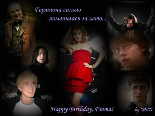 День рождения Эммы Уотсон