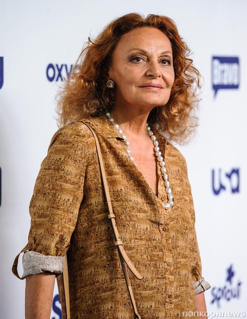Диана фон Фюрстенберг