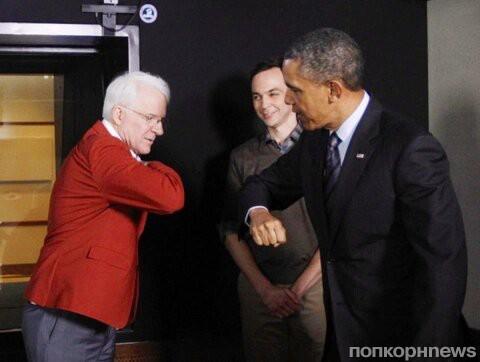 Барак Обама, Стив Мартин и Джим Парсонс
