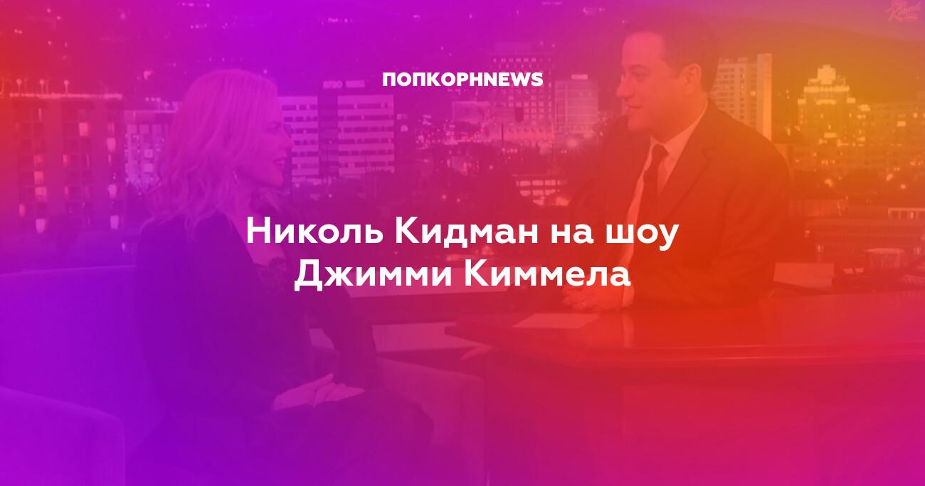 Джимми Киммел И Николь Кидман