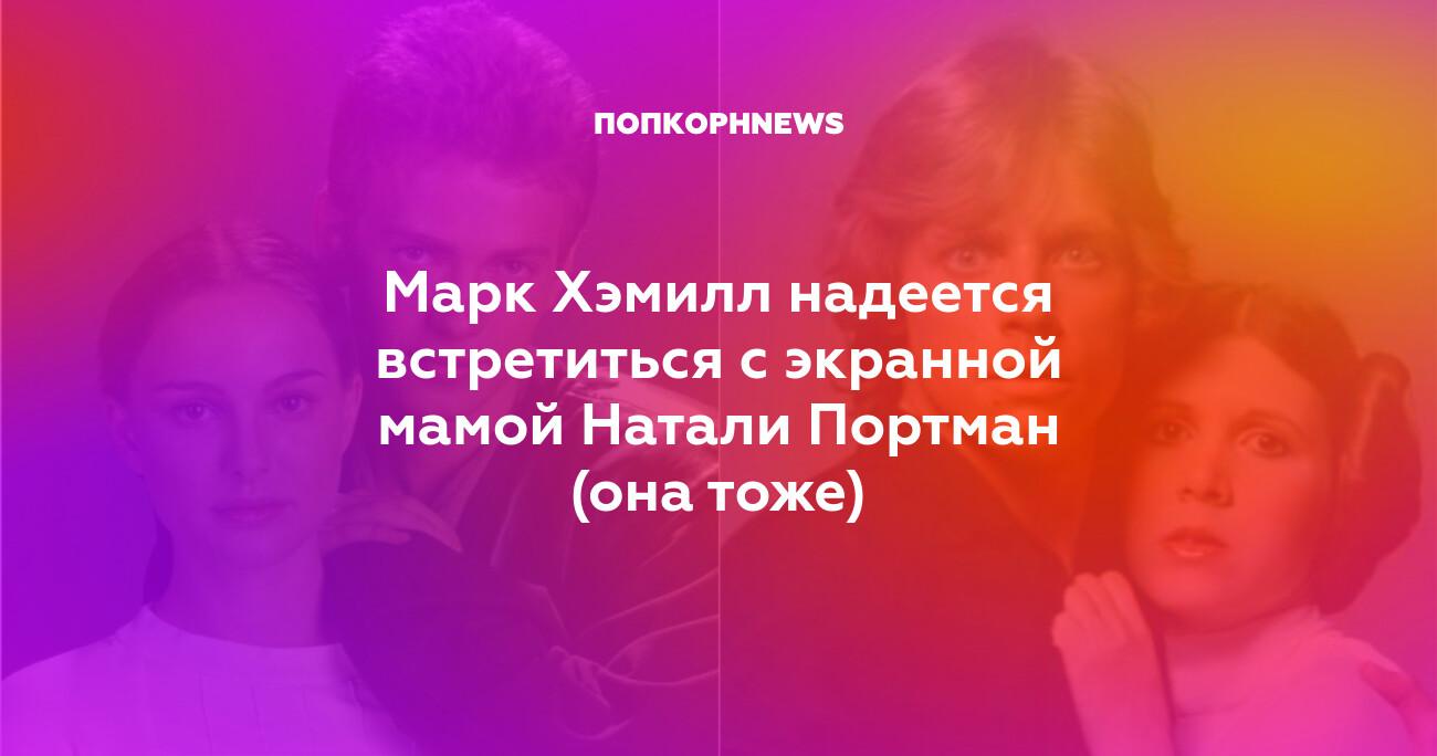 Марк Хэмилл И Натали Портман