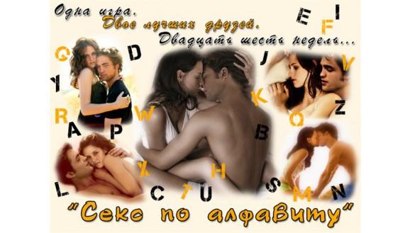 Эдвард и беллы секс