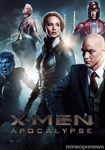 men apocalypse 2016 full movie in hindi dubbed, - YouTube