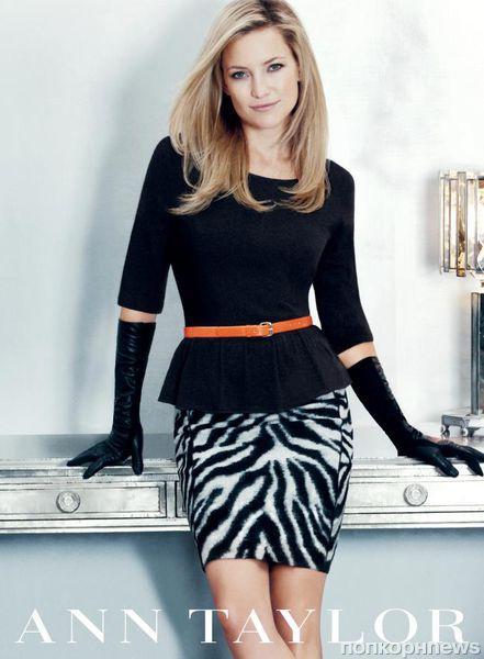 Кейт Хадсон снова стала лицом Ann Taylor