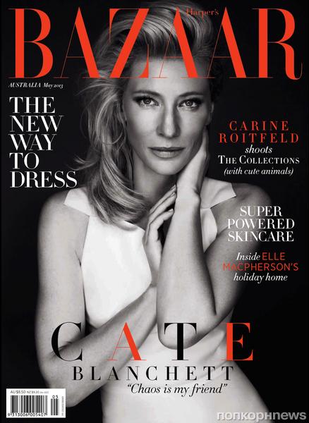 Кейт Бланшетт в журнале Harper's Bazaar Австралия. Май 2013