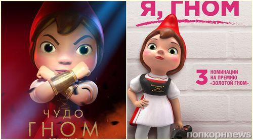 Новые постеры «Шерлок Гномс» пародируют лучшие фильмы 2017 года
