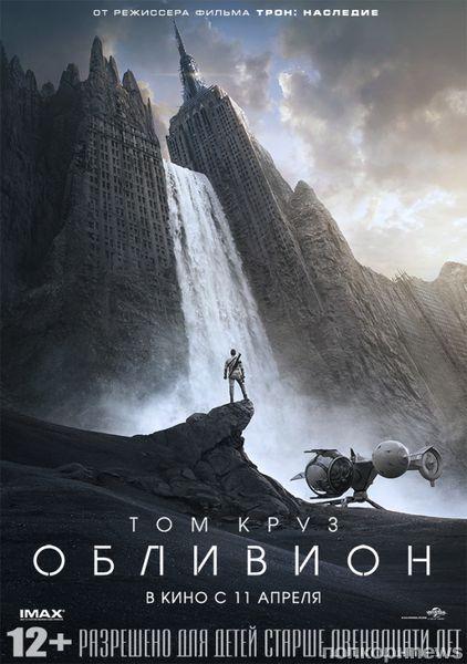 Второй дублированный трейлер фильма «Обливион»