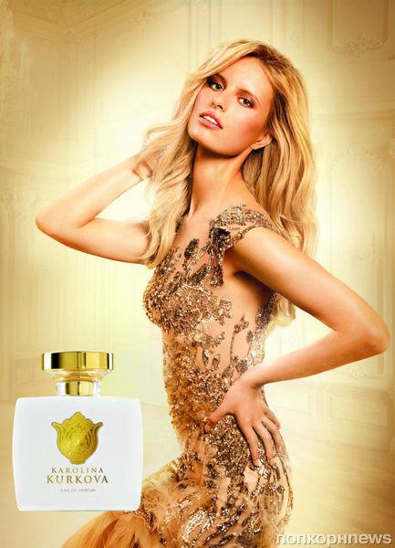 Каролина Куркова выпускает свой дебютный парфюм