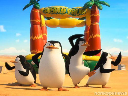 """Второй дублированный трейлер мультфильма """"Пингвины Мадагаскара"""""""