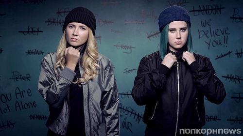 MTV отменил сериал «Сладкие и порочные» после первого сезона