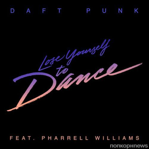 "Новый сингл Daft Punk  ""Lose Yourself to Dance"""