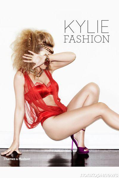 Кайли Миноуг выпускает книгу о себе и моде