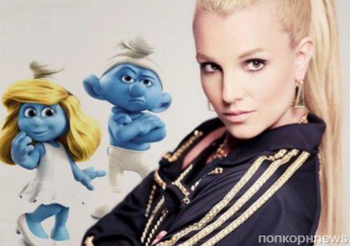 Новый саундтрек Бритни Спирс к мультфильму «Смурфики 2»