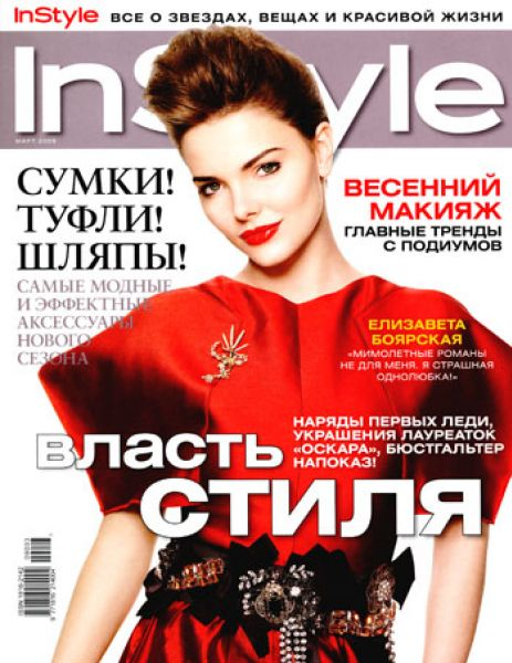 ��������� �������� � ������� InStyle ������. ���� 2009
