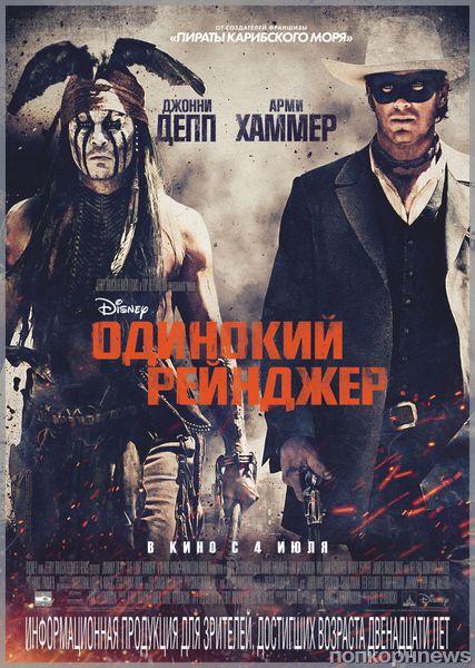 """Второй трейлер и характер-постеры фильма """"Одинокий рейнджер"""""""