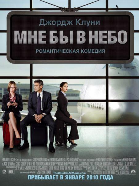 Дублированный трейлер фильма «Мне бы в небо»