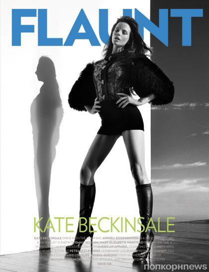 Кейт Бекинсэйл в журнале Flaunt #118