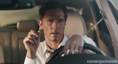 Мэттью МакКонахи в рекламе автомобиля  Lincoln MKC