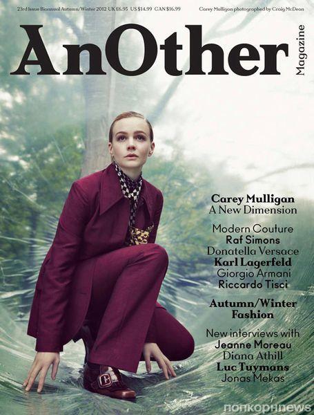 Кэри Маллиган в журнале AnOther. Осень / зима 2012-2013