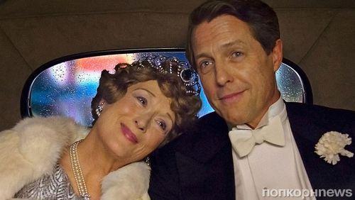 Мэрил Стрип в роли неудачливой оперной певицы в трейлере «Флоренс Фостер Дженкинс»
