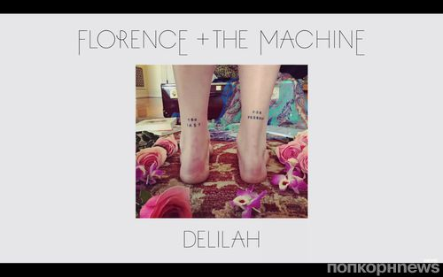 Новая песня Florence + the Machine - Delilah