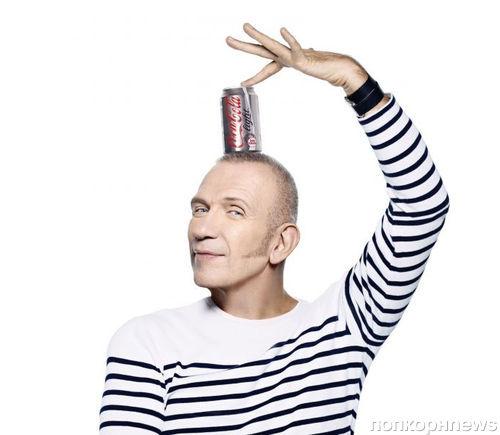 Jean Paul Gaultier создает новый дизайн для диетической колы