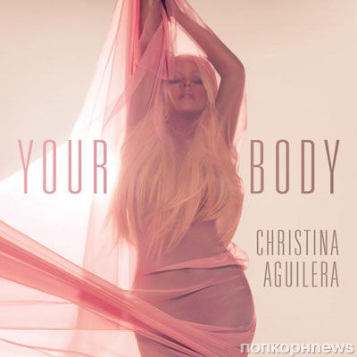 ����� ����� �������� ������� - Your Body