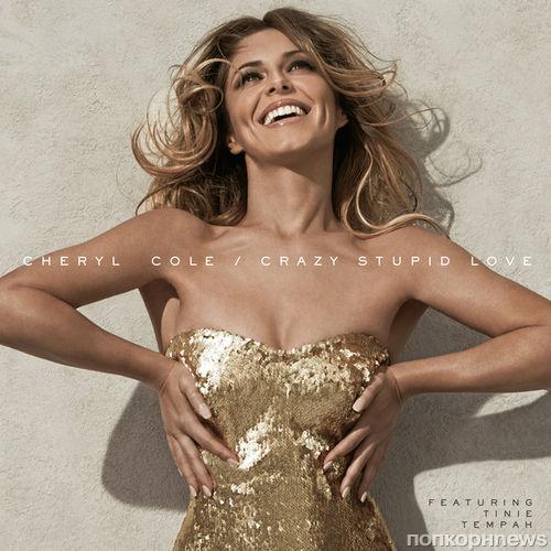 Новая песня Шерил Коул - Crazy Stupid Love