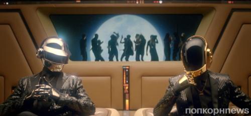 Daft Punk выпустили ремикс песни Get Lucky