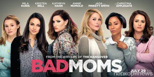«Очень плохие мамочки» получат спин-офф «Очень плохие папочки»