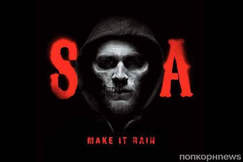 Make It Rain - новая песня Эда Ширана к сериалу «Сыны анархии»