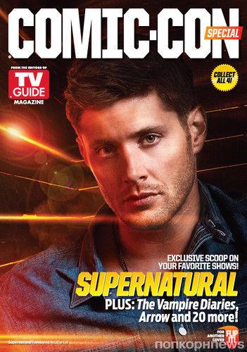 Журнал TV Guide с обложками для Comic-Con