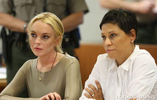 Линдси Лохан умоляет Шон Холли вновь стать ее адвокатом
