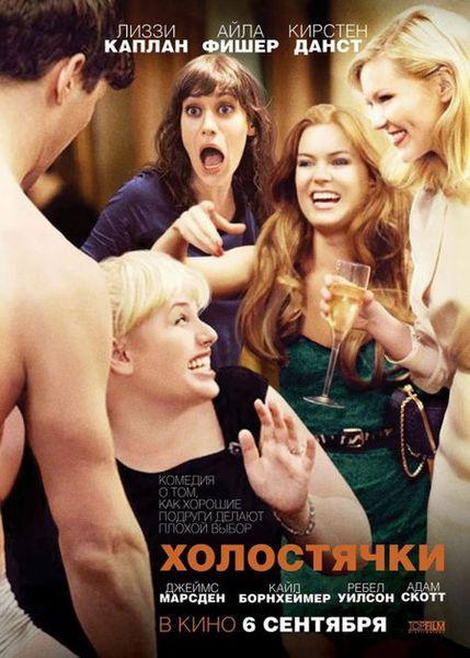 """Дублированный трейлер фильма """"Холостячки"""""""