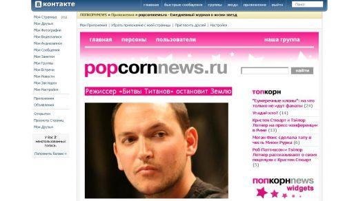 Новый сервис от Попкорнnews