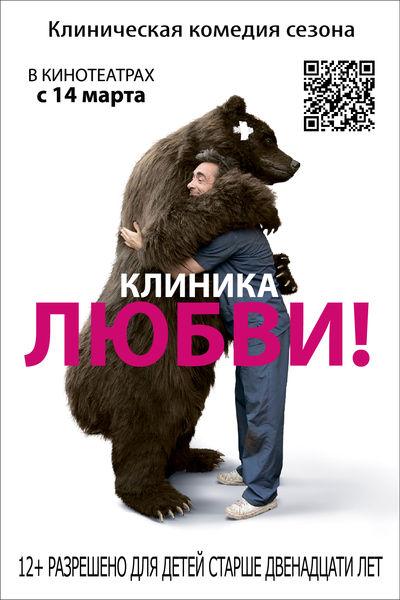 """Трейлер с закадровым переводом фильма """"Клиника любви"""""""