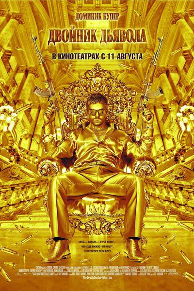 """Дублированный трейлер фильма """"Двойник дьявола"""""""