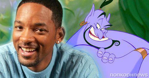 Уилл Смит сыграет Джинна в полнометражном ремейке «Аладдина» Disney
