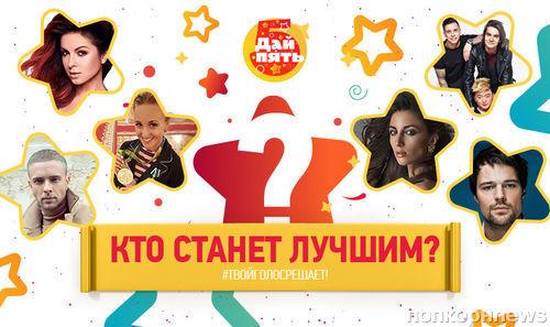 В Москве состоится грандиозное гала-шоу  Национальной телевизионной премии «Дай Пять!»