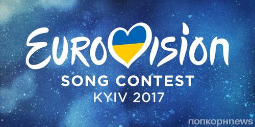 Евровидение 2017 не будут показывать в России в прямом эфире