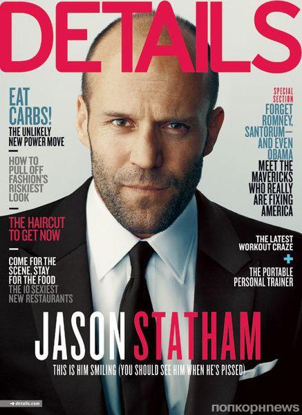 Джейсон Стэтэм в журнале Details. Апрель 2012