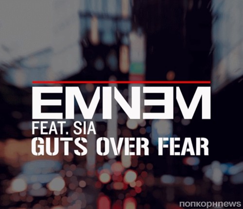 Новая песня Эминема и  Sia - Guts Over Fear