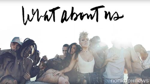 Пинк выпустила клип на песню What About Us с политическим подтекстом