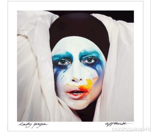 Новая песня Lady GaGa — Applause