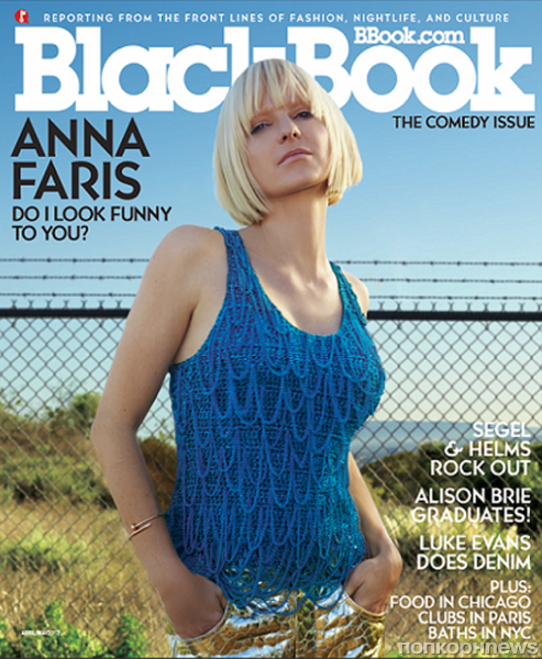 Анна Фэрис в журнале BlackBook. Апрель / май 2012