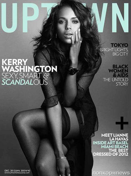 Керри Вашингтон в журнале Uptown. Декабрь / Январь 2013
