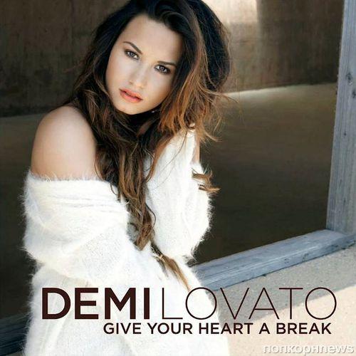 "Клип Деми Ловато - ""Give Your Heart a Break"""