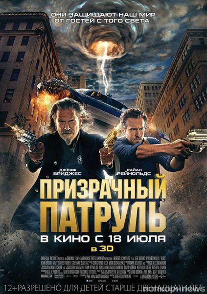 """Новый трейлер фильма """"Призрачный патруль"""""""
