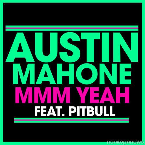"Новый клип Остина Махоуна и Pitbull на песню ""MMM Yeah"""