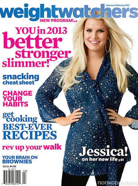 Джессика Симпсон на обложке журнала Weight Watchers. Январь / февраль 2013